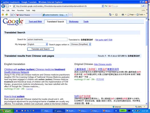 Figure 2: A GLT search result page