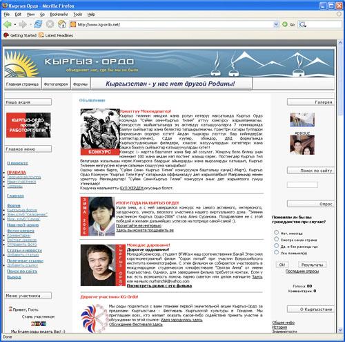 Figure 7: Kyrgyzstan forum: www.kg-ordo.net