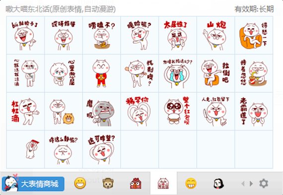 Aoda Cat speaks Dongbei dialect set of animated QQ stickers